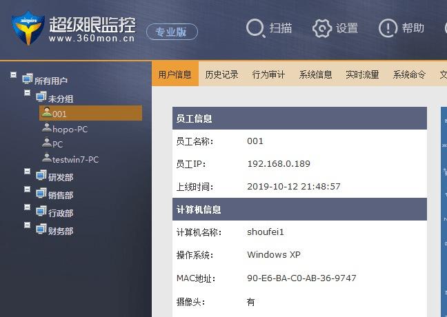 PC超级监控软件无限试用版
